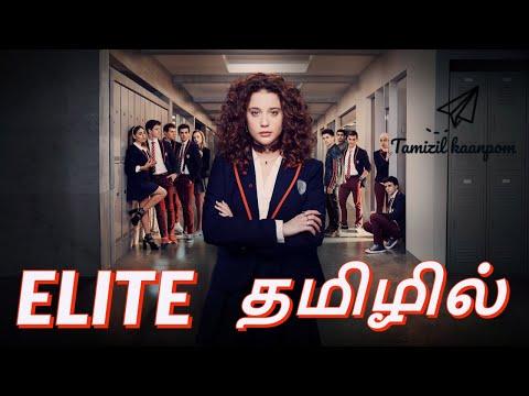 Elite season 1 episode 2 | tamizil kaanpom | # Netflix # TvSeries
