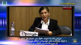 سیامین نشست شورای حقوق بشر سازمان ملل متحد با عنوان بازداشت های خودسرانه در ایران