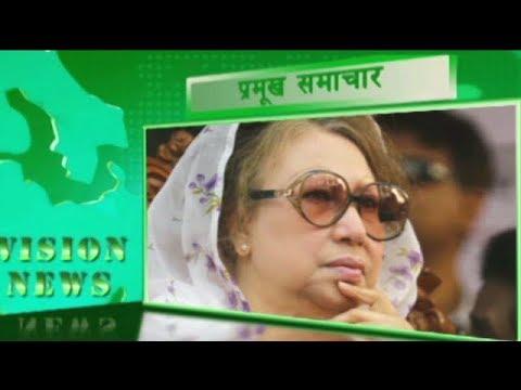(Vision News | 09 Feb 2018 | Vision Nepal Television ...14 min.)