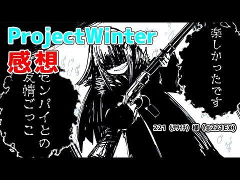 【雑談】Project Winter 楽しかった感想会【リゼ・ヘルエスタ/にじさんじ】
