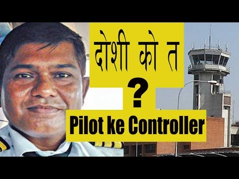 (US-Bangla Flight Crashes in Kathmandu । Who Is Responsible । Pilot Or Air Controller 2018 - Duration: 117 seconds.)