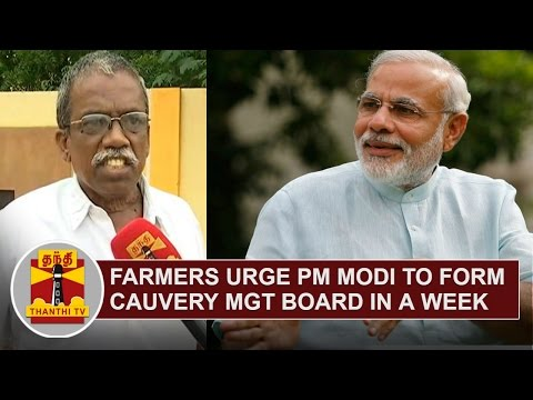 Farmers-urge-PM-Narendra-Modi-to-form-Cauvery-Management-Board-in-a-Week-Thanthi-TV
