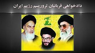 جنایت و مکافات: دادخواهی قربانیان تروریسم جمهوری اسلامی