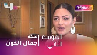 Video ملكة جمال الكون لأول مرة  في لبنان .. ولقاء حصري مع Trending MP3, 3GP, MP4, WEBM, AVI, FLV Desember 2018
