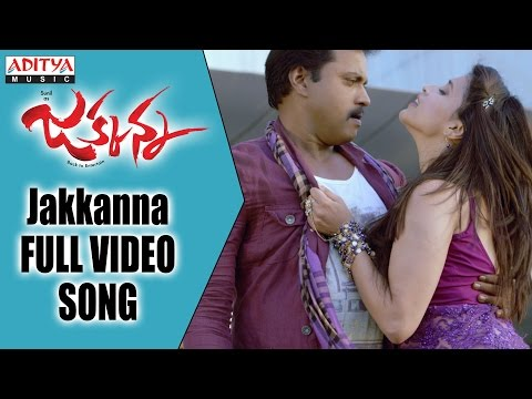 Jakkanna Full Video Song | Jakkanna Video Songs | Sunil, Mannara Chopra, Dinesh