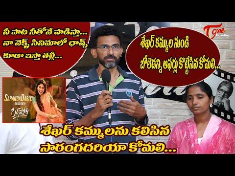 Sarangadaria Komali Met Sekhar Kammula | Sai Pallavi | Latest Tollywood Updates | TeluguOne Cinema