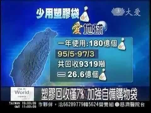07-1 法入行-少用塑膠袋-大愛新聞.wmv