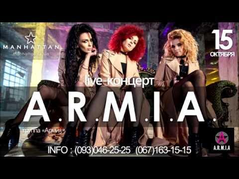 15/10 - группа AРМИЯ c live-концертом в Черкассах !