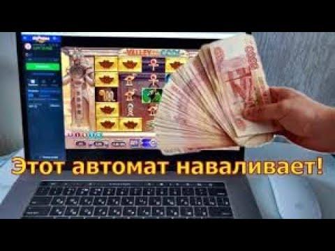 Онлайн казино вулкан играть на деньги официальный сайт отзывы