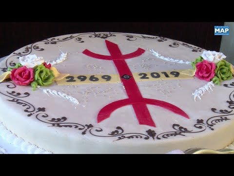 الرباط .. المعهد الملكي للثقافة الأمازيغية يحتفل بالسنة الأمازيغية الجديدة 2969
