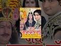 Jai Mansa Maa    जय मनसा माँ    Vijay Verma, Ritu Sharma, Hansraj Railhan    Hindi Full Movies