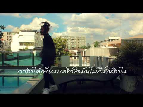 MC-KING - คิดที่ไม่ถึงเธอ (Official Lyrics Video)