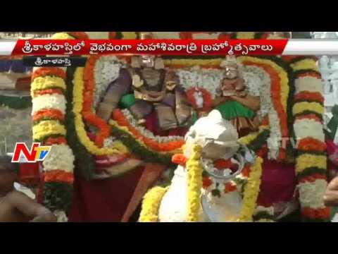 Maha-Shivaratri-Brahmotsavam-Grand-Celebrations-In-Srikalahasti-NTV-05-03-2016