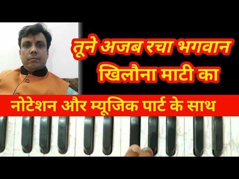 Tune Ajab Racha Bhagwan Khilona   On Harmonium   Tutorial with Notation by Lokendra Chaudhary   