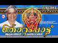 തോറ്റംപാട്ട്   Thottam Pattu   S.Janaki   Hindu Devotional Songs Malayalam   Attukal Amma