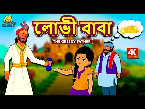 লোভী বাবা - The Greedy Father | Rupkothar Golpo | Bangla Cartoon | Bengali Fairy Tales | Koo Koo TV