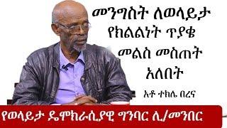 Ethiopia: መንግስት ለወላይታ የክልልነት ጥያቄ መልስ መስጥ አለበት - አቶ ተክሌ ቦረና | Tekele Borena Part 1 | Wolayta | Sidama