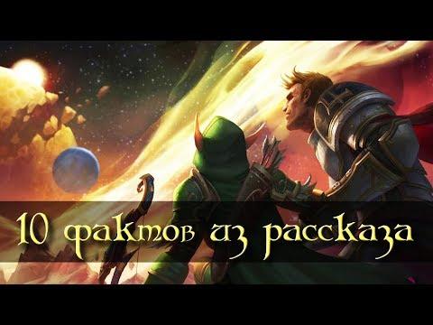 [Warcraft] 10 главных фактов из рассказа. Аллерия и Туралион