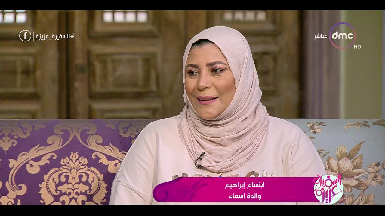 """السفيرة عزيزة - رد فعل ابتسام إبراهيم بعد اختيار ابنتها """" أسماء السيد"""" لمجال ميكانيكا السيارات"""