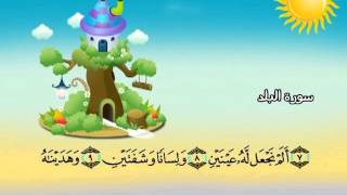 المصحف المعلم للشيخ القارىء محمد صديق المنشاوى سورة البلد كاملة جودة عالية