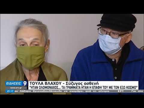 Η «μάχη» με τον κορονοϊό: Συγκινούν προσωπικές ιστορίες ασθενών   13/11/20   ΕΡΤ