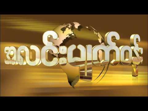 Video of Alinn Myat Wunn အလင္းမ်က္ဝန္း