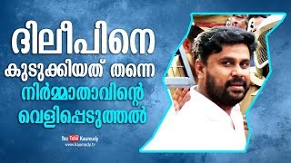 Video Actor Dileep Trapped | Producer Sureshkumar reveals | Kaumudy Exclusive MP3, 3GP, MP4, WEBM, AVI, FLV Maret 2019