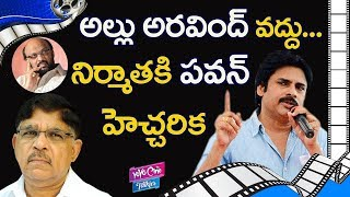 Video Pawan Kalyan Warns Agnathavasi Producer About Allu Aravind | Trivikram | PSPK25 | YOYO Cine Talkies MP3, 3GP, MP4, WEBM, AVI, FLV Januari 2018