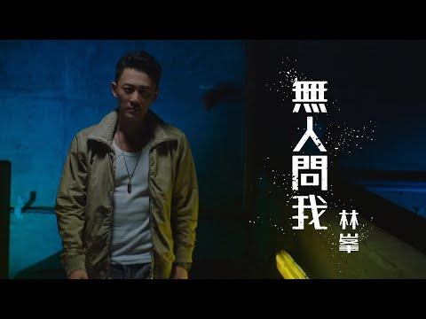 """林峯 - 無人問我 (劇集 """"使徒行者3"""" 主題曲) Official MV"""