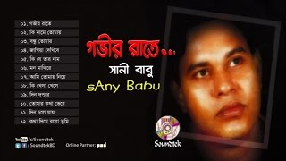 Sany Babu  Govir Raate  Full Audio Album  Soundtek