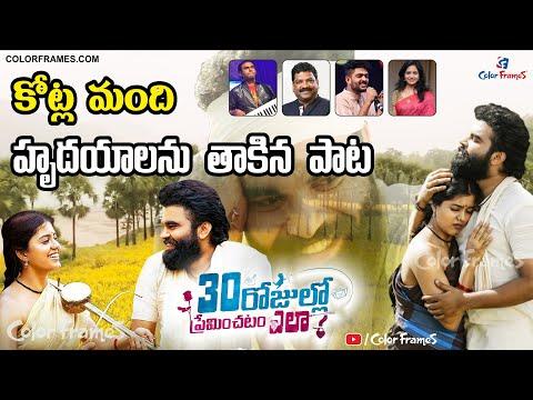 Video Neeli Neeli Aakasam Song Touched Millions Of Hearts 30 Rojullo Preminchadam Ela Pradeep Color Frames download in MP3, 3GP, MP4, WEBM, AVI, FLV January 2017