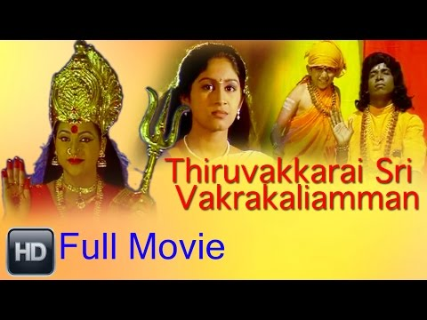 Video Thiruvakkarai Sri Vakrakaliamman Tamil Full Movie download in MP3, 3GP, MP4, WEBM, AVI, FLV January 2017