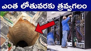 Video HOW DEEP CAN WE DIG INTO THE EARTH? MYSTERY OF TELEPORTATION IN TELUGU| FACTS 4U |INTRESTING QNA MP3, 3GP, MP4, WEBM, AVI, FLV Januari 2019