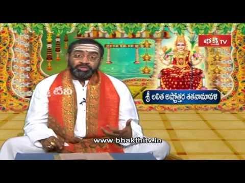 Sri Lalitha Ashtothara Sathanamavali Pravachanam Episode 9 - Part 2