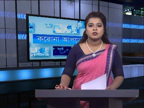 04 pm Corona Bulletin || করোনা বুলেটিন || 18 October 2020 || ETV News