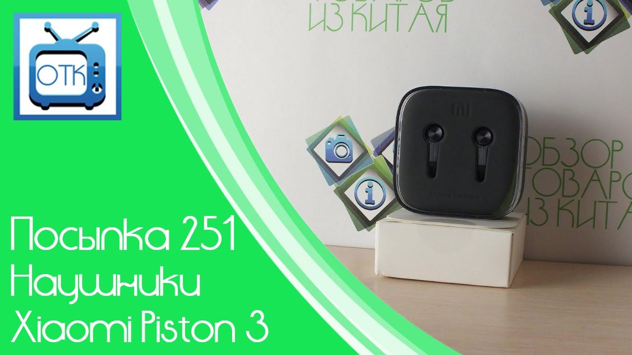 Смотреть онлайн: Посылка из Китая №251 (Наушники Xiaomi Piston 3) [Aliexpress.com]