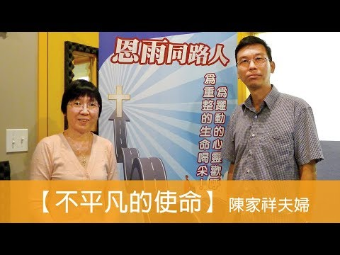 電台見證 陳家祥夫婦 (不平凡的使命) (09/23/2018 多倫多播放)