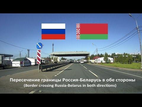 M1 Пересечение границы Россия-Беларусь (Border crossing Russia-Belarus) видео