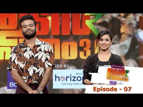 Udan Panam3.0 | Episode - 07  Udan Panam with a rocking contestant !! | Mazhavil Manorama