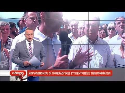 Τίτλοι Ειδήσεων ΕΡΤ3 18.00 | 01/07/2019 | ΕΡΤ