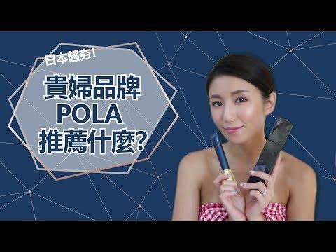 日本超夯!貴婦品牌POLA 推薦什麼?