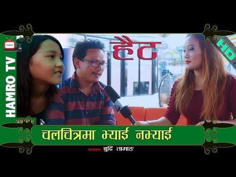 (हैट ! नेपाली चलचित्रमा भ्याई नभ्याई Buddhi...- 11 minutes.)