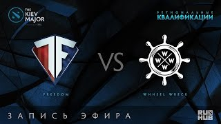 Freedom vs Wheel Wreck, Kiev Major Quals Сев.Америка [Mortaless]