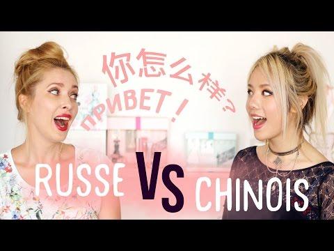 [COURS DE RUSSE ET CHINOIS] 我是中国人 // Я русский