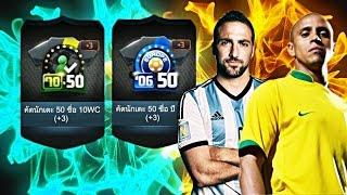 FIFA Online 3 Part 77 เปิด TOP 50 10 wc และ 06U บวก 3 แสงม่วงต้องมา By Mezarans, fifa online 3, fo3, video fifa online 3