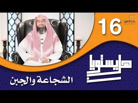 الحلقة السادسة عشر الجبن والشجاعة للشيخ نبيل العوضي