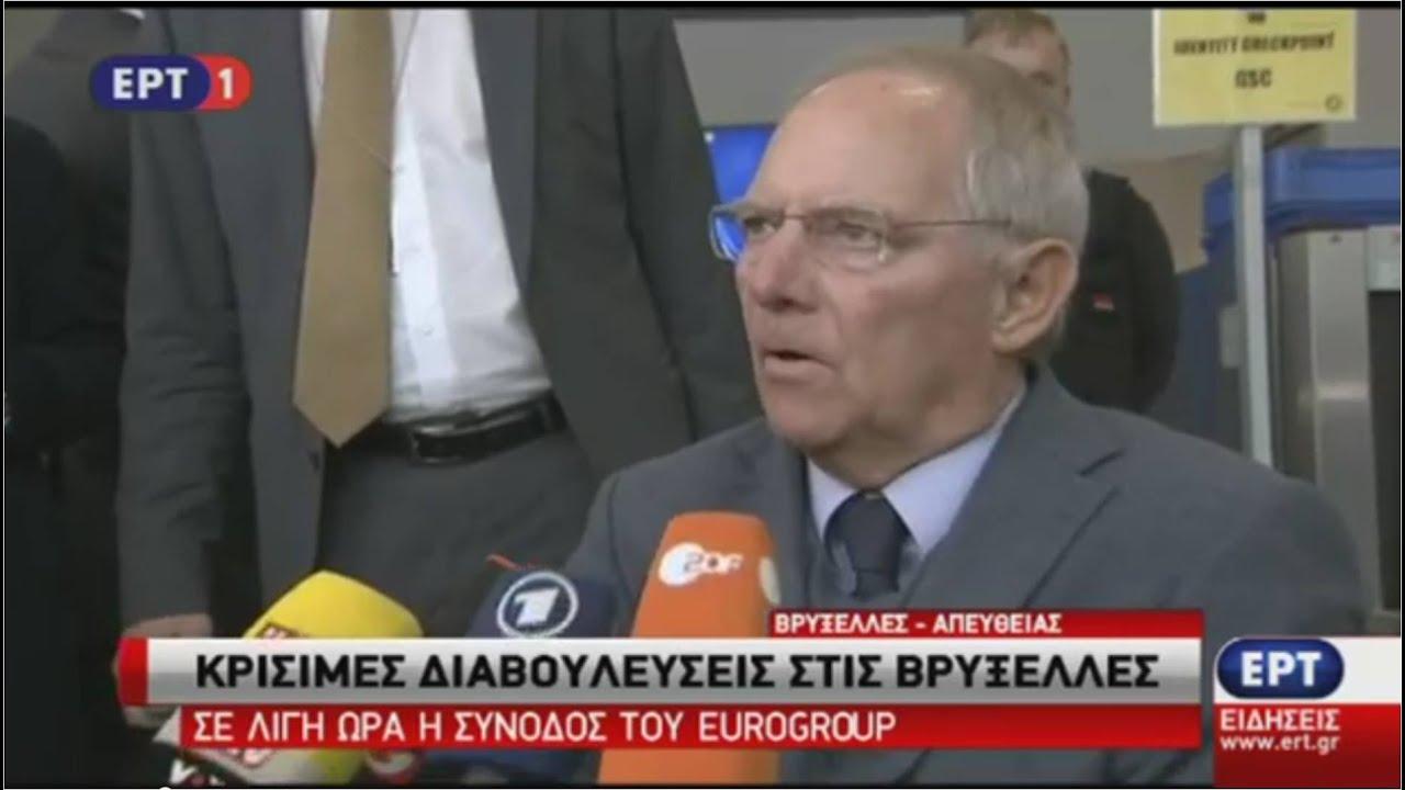 Απόσπασμα από τις δηλώσεις του Σόιμπλε κατά την άφιξή του στο Eurogroup