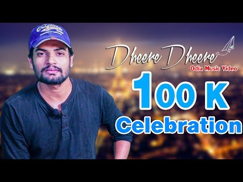 Dheere Dheere - Odia Music Video - 100k Celebration | Ajay Padhi - HD
