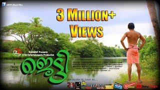 Video ഒരു ജട്ടി കോമഡി കഥ | Malayalam short film | JETTY | 2015 MP3, 3GP, MP4, WEBM, AVI, FLV September 2018
