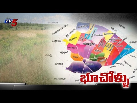Another Controversy on AP Capital | Land Pooling Disputes : TV5 News